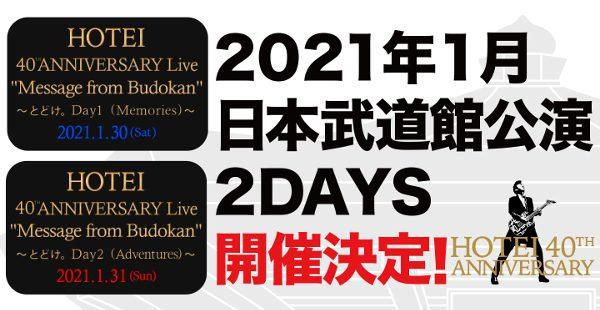 日本武道館2DAYSライブが決定