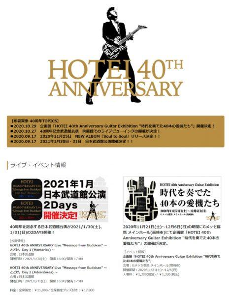 HOTEI 40th ANNIVERSARY LIVEチケット即完!