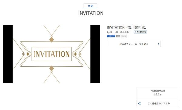 WOWOWオリジナル音楽レギュラー番組「INVITATION」出演決定