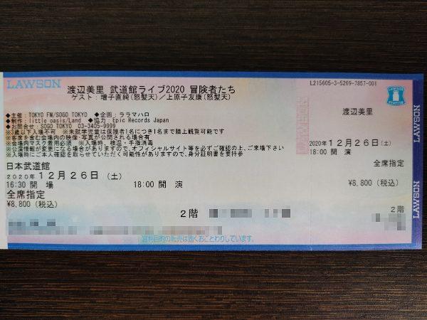 「武道館ライブ2020 冒険者たち」まで1週間