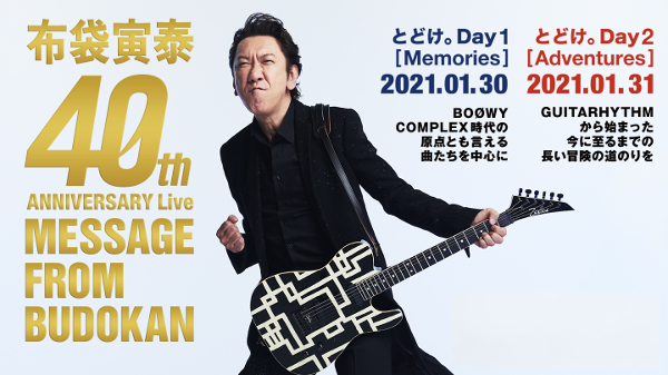 "HOTEI 40th ANNIVERSARY Live ""Message from Budokan"" ~とどけ。Day 2 (Adventures)~"