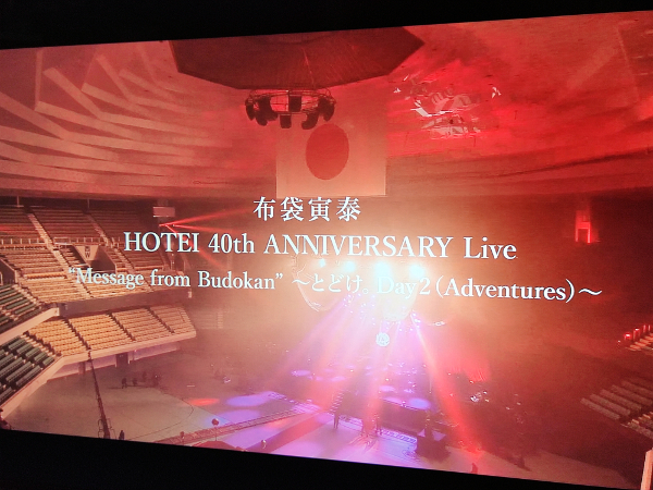 "WOWOW「布袋寅泰 HOTEI 40th ANNIVERSARY Live ""Message from Budokan"" ~とどけ。Adventures~」"
