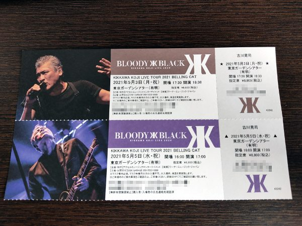 東京ガーデンシアター3公演延期
