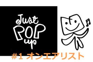 JustPopUp#1