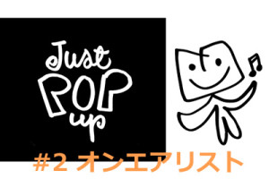 JustPopUp#2