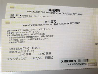 Zepp Diver City Tokyo&Zepp Tokyo