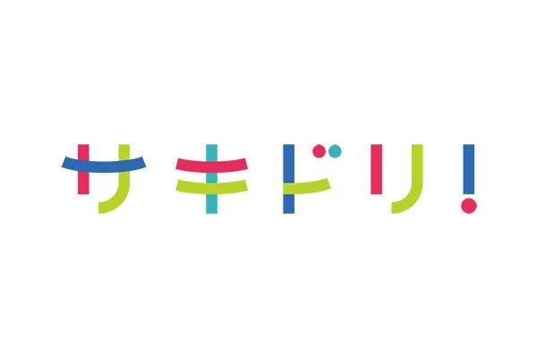 東京ドーム最終日オンエア情報
